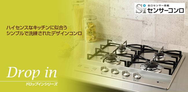 全口センサー搭載 Siセンサーコンロでハイセンスなキッチンに似合う洗練されたドロップインシリーズ